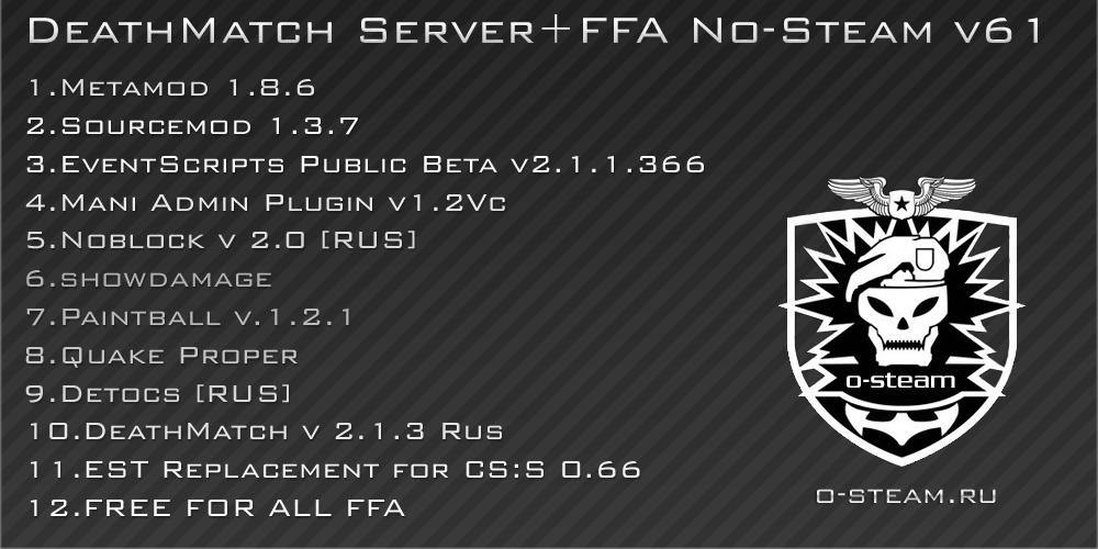 Скачать готовый deathmatch сервер для css v59 no steam топ дизайнов сайтов 2015 минимализм