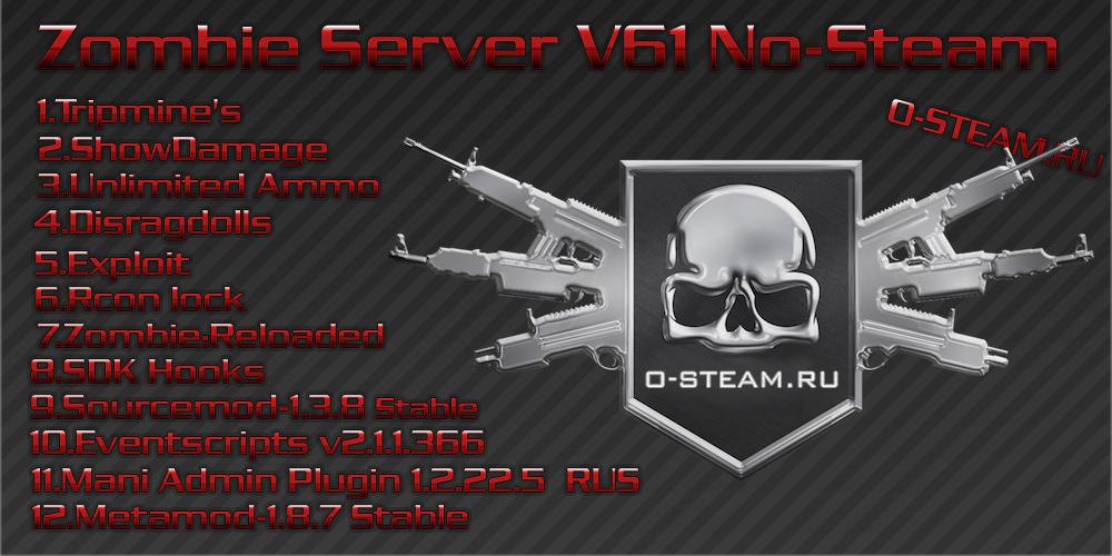 Как сделать сервер no steam в css
